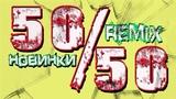 5050 (Remix 2018) ДИСКОТЕКА ЕВРОДЕНС