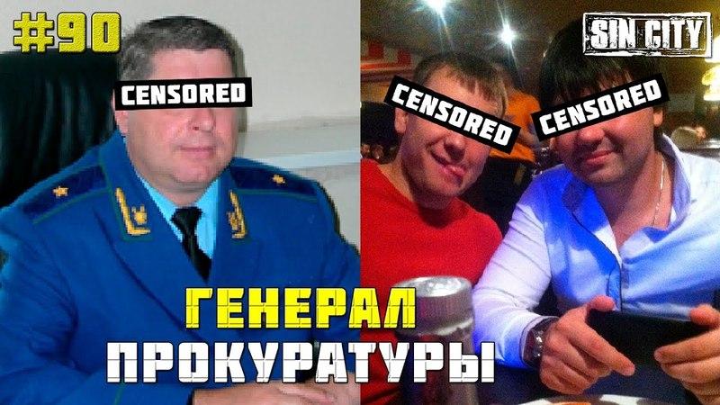 Город Грехов 90 Генерал Астраханской прокуратуры