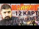 Как Разогнать в Afterburner 12 видеокарт