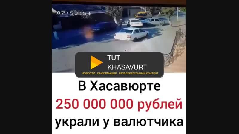 Ограбление по Хасовски