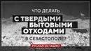 Что делать с твердыми бытовыми отходами в Севастополе? (Руслан Осташко)