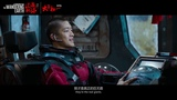 The Wandering Earth - Earth Engines Trailer