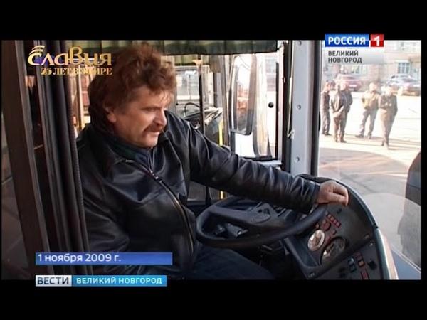 ГТРК СЛАВИЯ 25 Завод Планета и Автобусы ПАТП 2 01 11 18