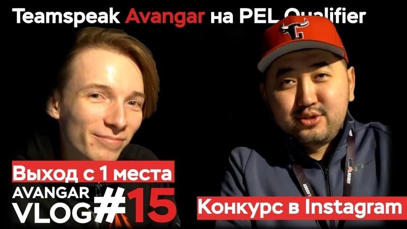 [AVANGAR VLOG 15] Teamspeak AVANGAR на PEL Qualifier. Выход с 1 места. Конкурс в Instagram