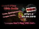 Клиника Live №212 | Прохождение игры Dont_Play_With_Dolls 2