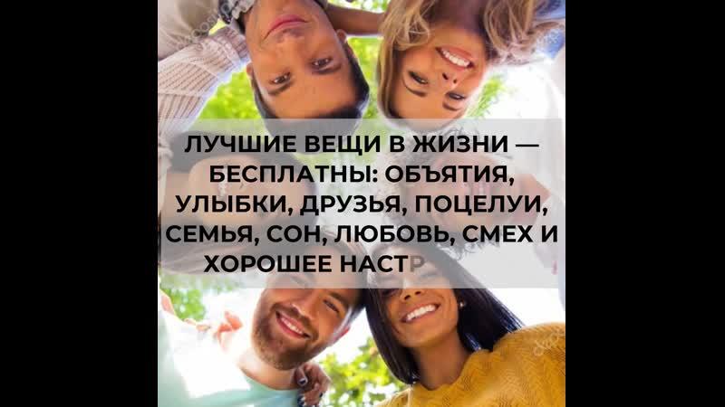 Лучшие вещи в жизни — бесплатны: объятия, улыбки, друзья, поцелуи, семья, сон, любовь, смех и хорошее настроение.