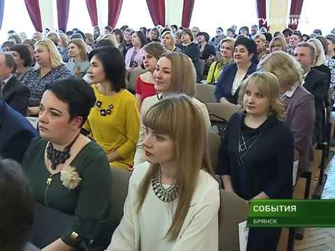 В Брянске чествовали победителей профессиональных конкурсов Учитель года и Воспитатель года
