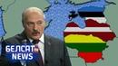 Літва ці Латвія каго шантажуе Лукашэнка Литва или Латвия кого шантажирует лукашенко Белсат