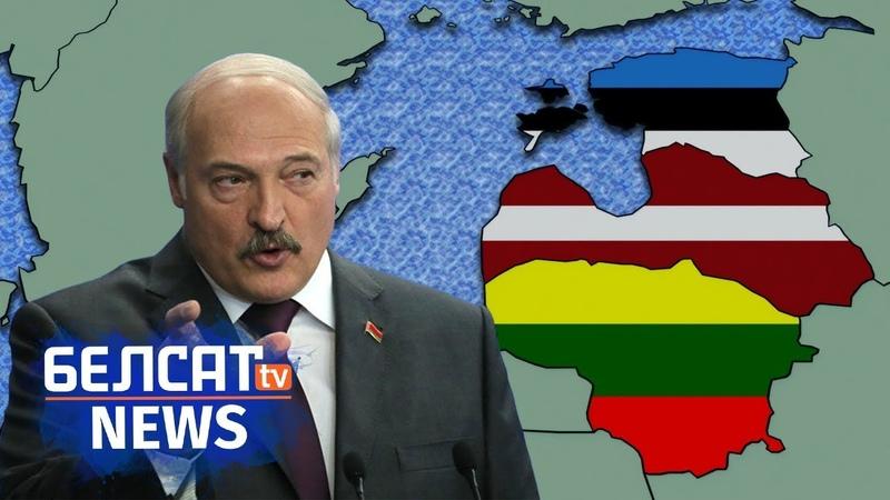 Літва ці Латвія: каго шантажуе Лукашэнка? | Литва или Латвия: кого шантажирует лукашенко? <Белсат>