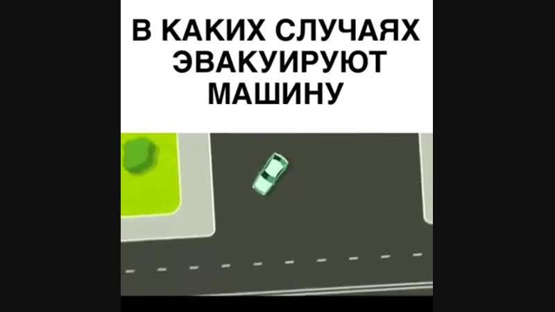 В каких случаях могут эвакуировать вашу машину