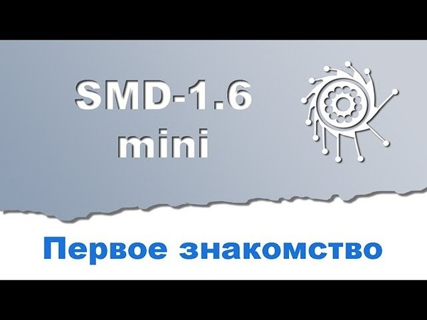 SMD-1.6 mini IP65