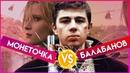 Сравнение - Монеточка «90» (2018) и Алексей Балабанов «Брат» (1997) side by side video