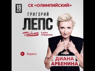 Диана Арбенина & Григорий Лепс - Берега (анонс концерта)