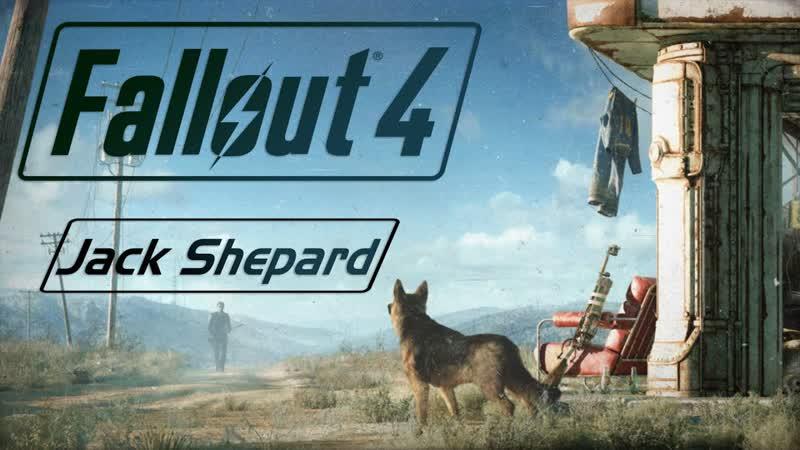 [Джек Шепард] Fallout 4 - Прохождение 10