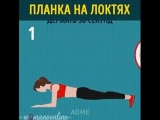Статичные упражнения для похудения