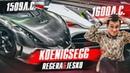 Новый KOENIGSEGG JESKO: 500 км/ч, 1600 л.с.! REGERA 1500 л.с. Обзор. GIMS. Женева.