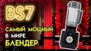 Реклама сверхмощного блендера L'equip BS7
