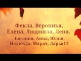 Фекла, Вероника, Елена, Людмила, Лена, Евгения, Анна, Юлия, Надежда, Марат, Дарья, Спасибо, что Вы с Нами!