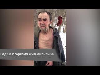 Несколько лет малоимущий мужчина жил в лесу в пригороде Санкт-Петербурга, пока неизвестные подростки не подожгли его дом