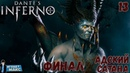 Dante's Inferno (PS3) - НЕРАВНЫЙ БОЙ С ЛЮЦИФЕРОМ. ФИНАЛ! 13