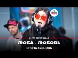 Ирина Дубцова - Люба-Любовь (#LIVE Авторадио)