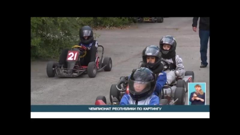 Чемпионат Республики по картингу Костанае (kostanaytv.kz)