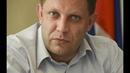 ЭКСТРЕННАЯ НОВОСТЬ В результате терракта убит Александр Захарченко