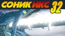 Sonic X / Соник Икс · 32 · Рёв совершенного Хаоса