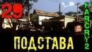 Far Cry 2 [HD] 29 ~ Подстава