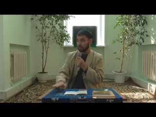 Любовь к Аллаhу (часть 20) - Устаз Дауд Аль-Ханафий.mp4