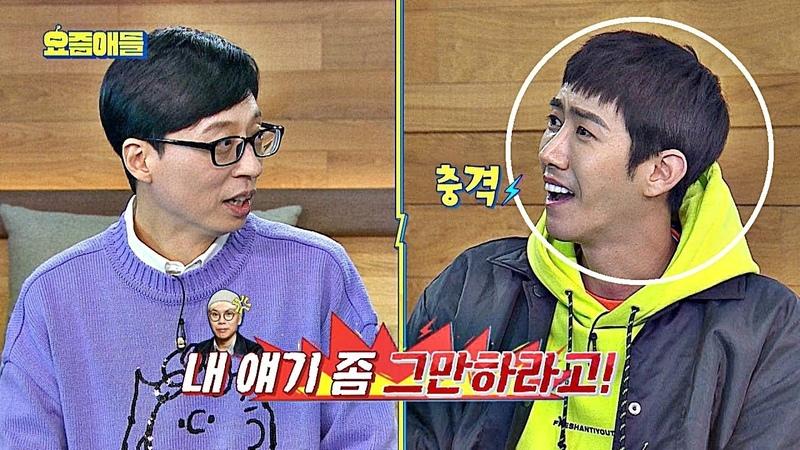 질척(?)이는 광희(KwangHee)에 유재석(Yu Jae Seok)에게 문자 보낸 김태호 피디♨ 요즘애들 10회
