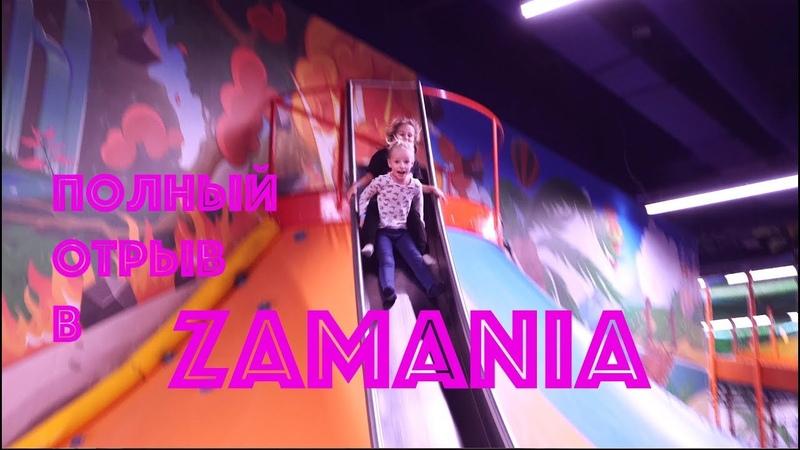 Тестируем лазелки Детский семейный парк развлечений Поход в Заманияю ZАМАНИЯ рай для детей