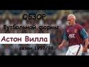 Обзор футбольной формы Рибок | Reebok Астон Вилла | Aston Villa сезон 1997/98 Футболофил