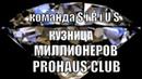 Компания Маркетинг МИЛЛИОН рублей КАК Брифинг