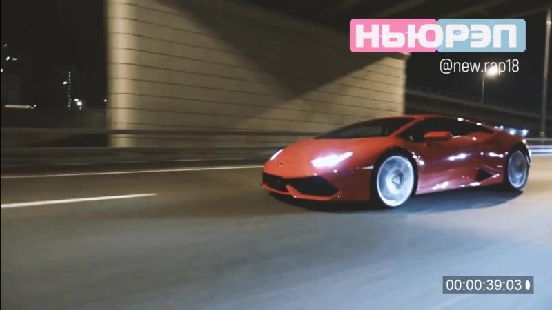 Ньюрэп - Lamborghini