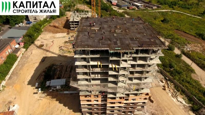 СМАРТ квартал на Сурикова Ход строительства Август 2018 Капитал строитель жилья