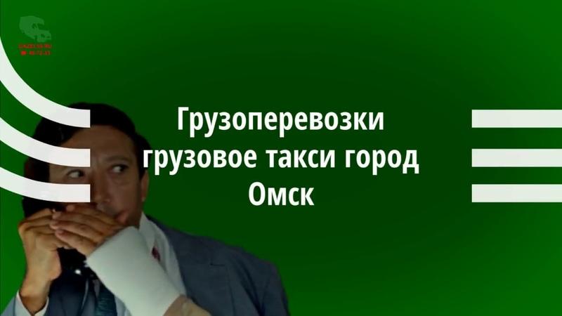 Грузоперевозки грузовое такси город Омск Петропавловск Казахстан ( заказать газель недорого )