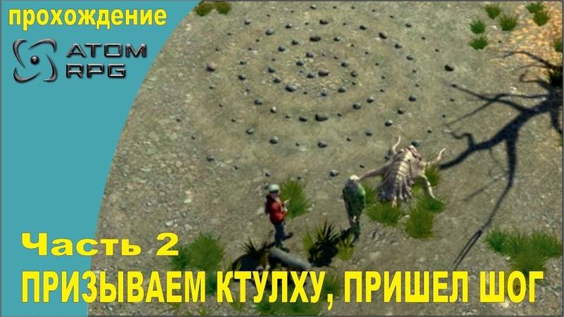 Прохождение Atom RPG, часть 2. Призываю Ктулху Новая власть в Перегоне » Freewka.com - Смотреть онлайн в хорощем качестве