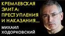 Кремлевская элита: преступления и нaкaзания ... Михаил Ходорковский