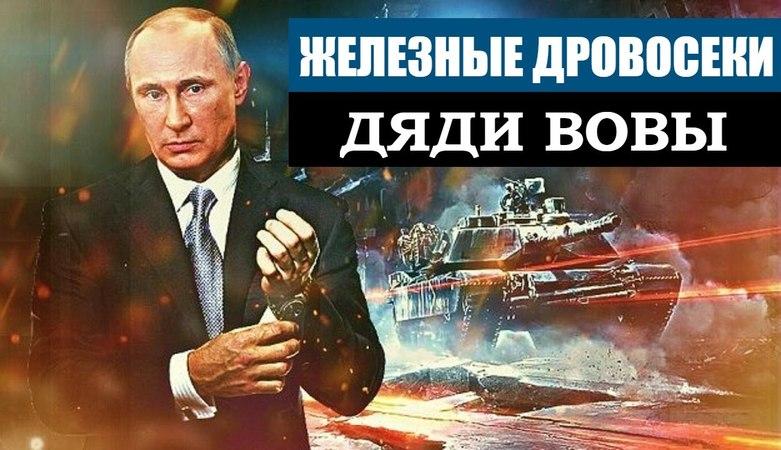 ЖЕЛЕЗНЫЕ ДРОВОСЕКИ ДЯДИ ВОВЫ | Русский Милитарист №19: вооружение России vs хлам НАТО и США