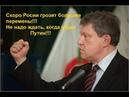 Явлинский о скором изменении в политике России
