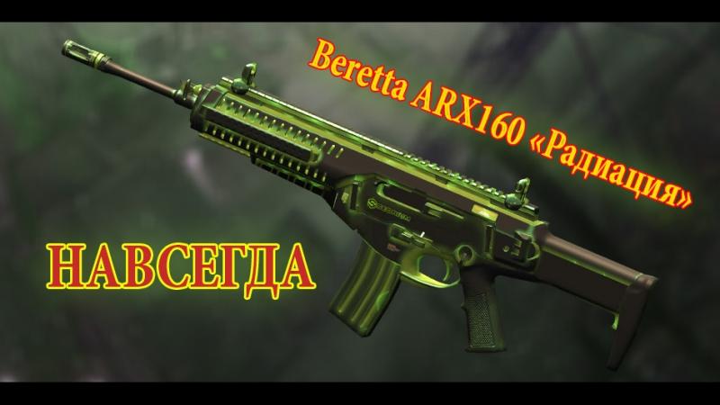 ВНИМАНИЕ РОЗЫГРЫШ Beretta ARX160 Радиация НАВСЕГДА