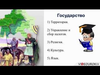 03. Королевство франков и христианская церковь в V – IX вв.