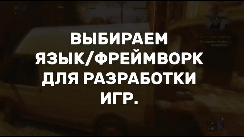 Как стать разработчиком игр_ 100_ от профи!_HD.mp4