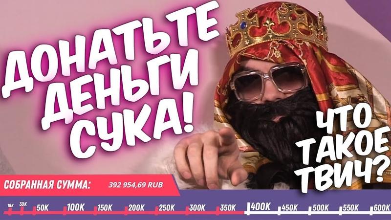 РУССКИЙ БОСС [BRB] РОФЛИТ на стриме Оляши [Stream Family]