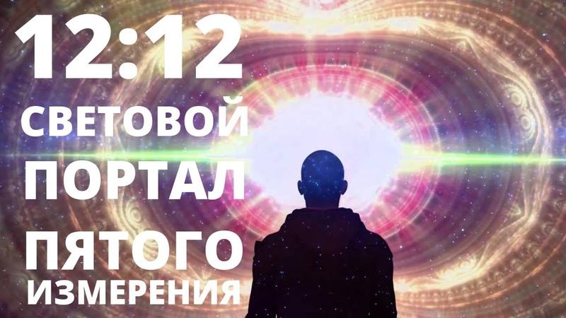 ВАЖНО! 12.12 СВЕТОВЫЕ ПОРТАЛЫ ПЯТОГО ИЗМЕРЕНИЯ | ЧЕННЕЛИНГ-ПОСЛАНИЕ