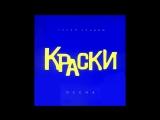 Группа Краски - Город - Русская Музыка 2003