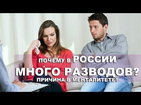 Почему В России Так Много Разводов, Если По Логике Женятся Только Бабарабы?