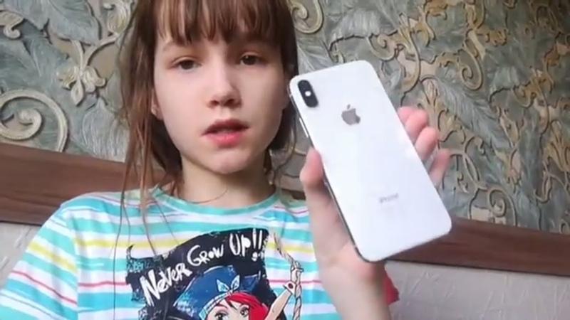 ДЕВОЧКЕ ПОДАРИЛИ Iphone X на день рождения