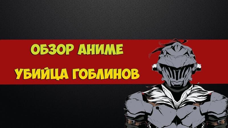 Обзор аниме Убийца гоблинов Goblin Slayer ▏ Убийца гоблинов - это хентай! feat ТУПАЯ ДЕФФКА